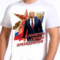 """Футболка """"Я горжусь Путиным"""" - купить по лучшей цене"""