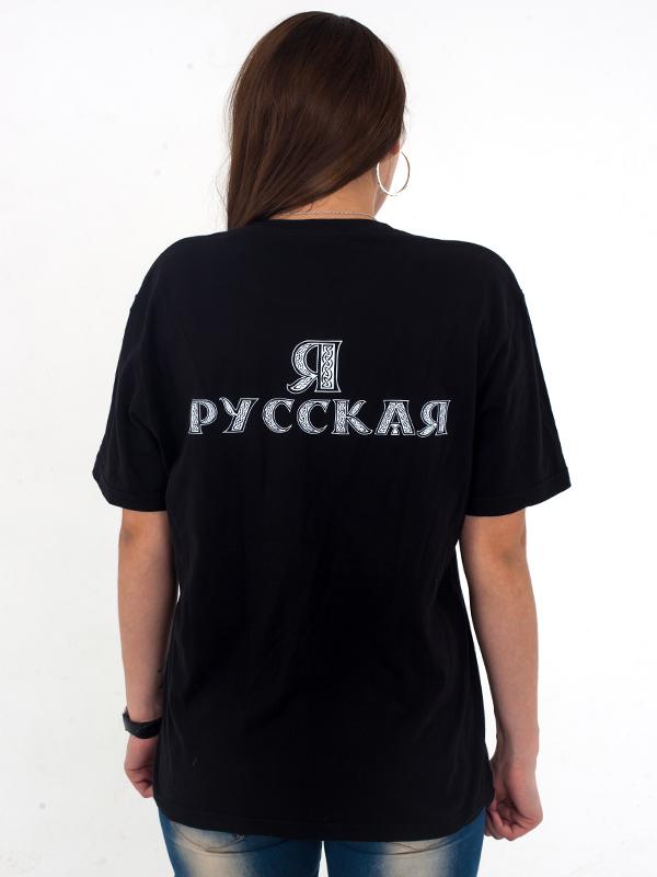Футболка Коловрат «Я Русская»