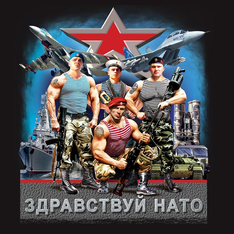 """Футболка """"Здравствуй НАТО!"""" с цветным принтом"""