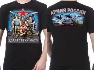 """Заказать футболки """"Здравствуй НАТО!"""""""