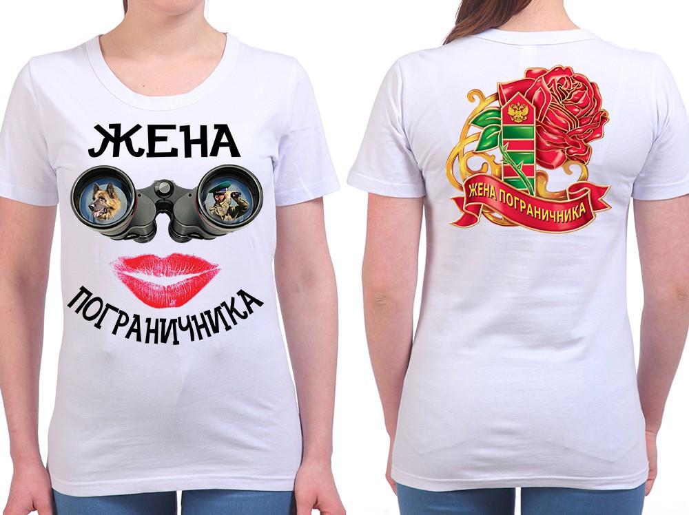 """Заказать футболки """"Жена пограничника"""""""