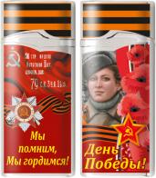 """Зажигалка """"Женщины Великой Победы"""""""