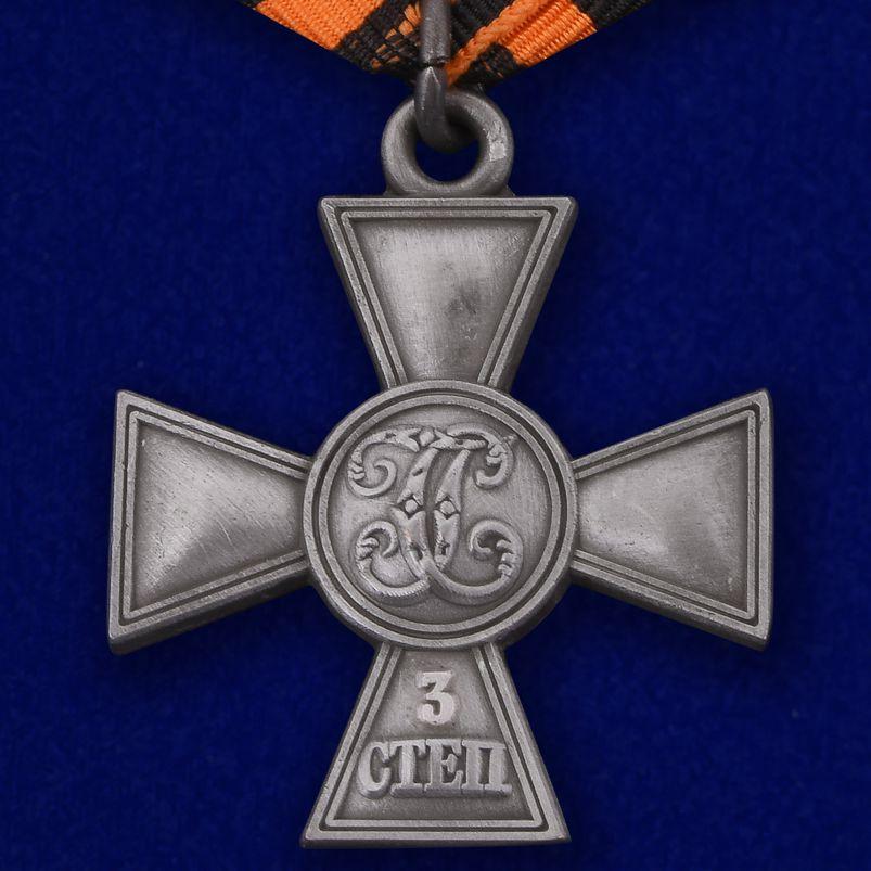 Георгиевский крест 3 степени (с лавровой ветвью) - оборотная сторона