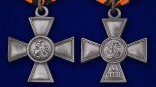 Георгиевский крест 4 степени (с лавровой ветвью) аверс и реверс