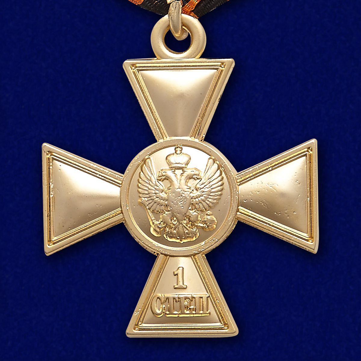 Георгиевский крест для иноверцев I степени - оборотная сторона