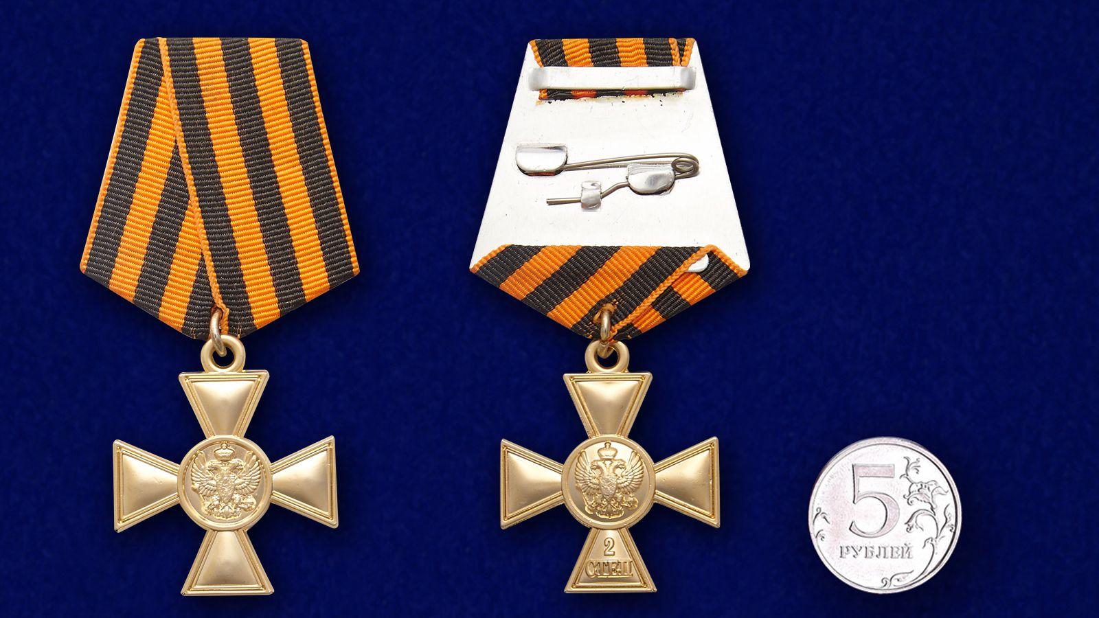 Георгиевский крест для иноверцев II степени - сравнительный размер
