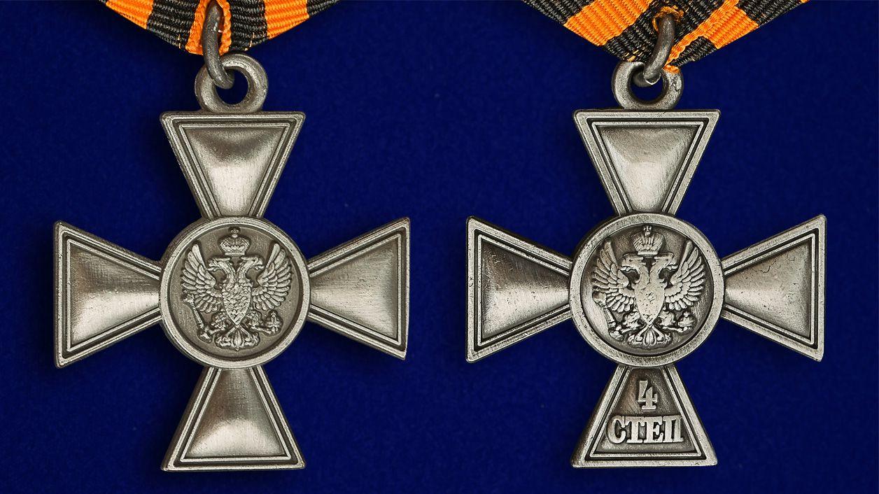 Георгиевский крест для иноверцев IV степени аверс и реверс