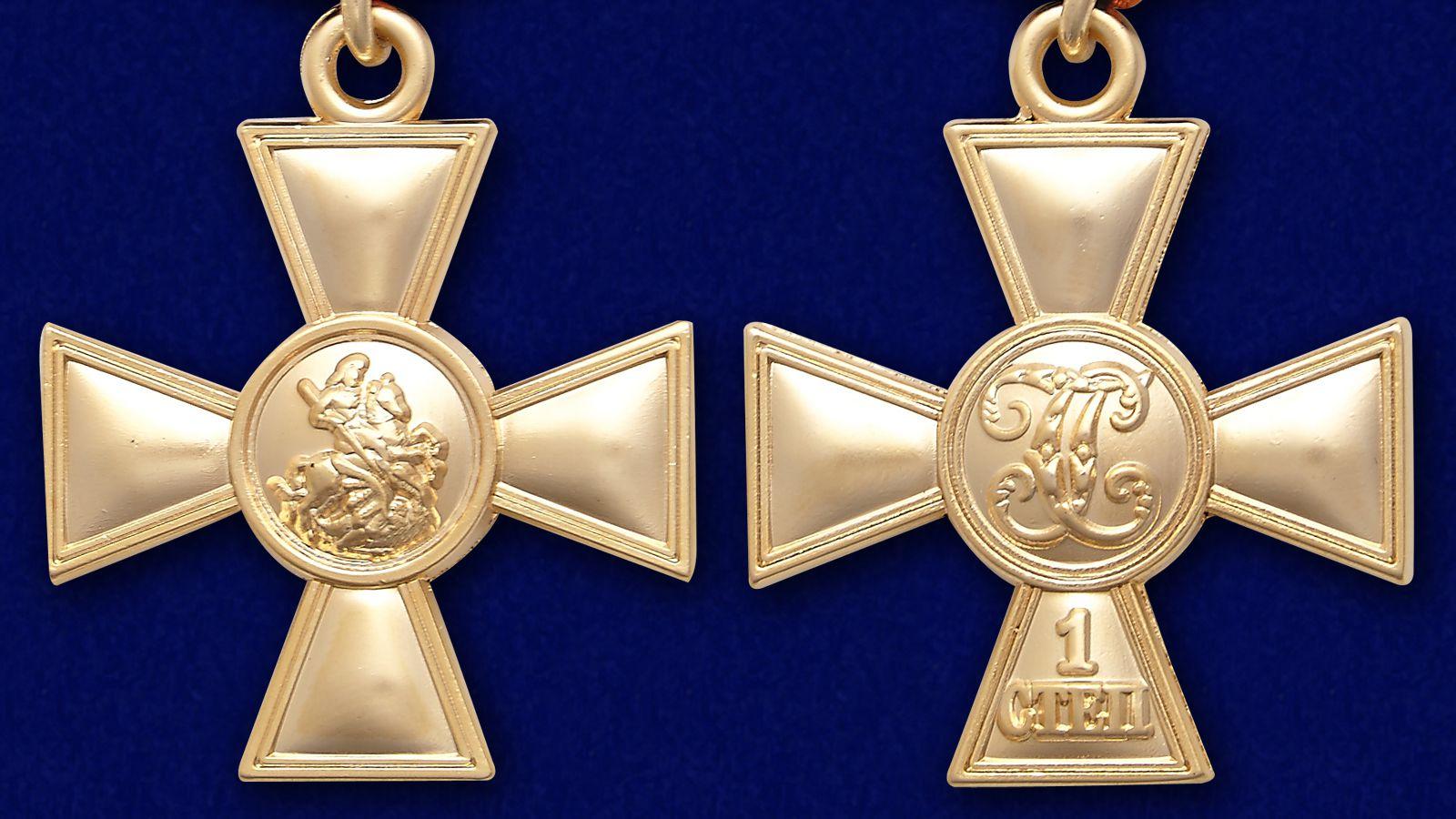 Георгиевский крест I степени - аверс и реверс