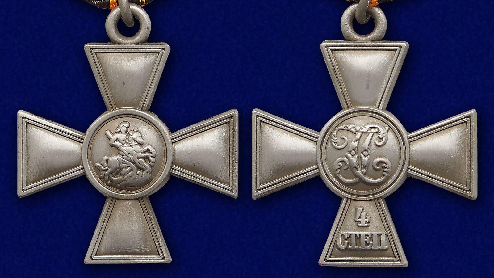 Георгиевский крест IV степени - аверс и реверс