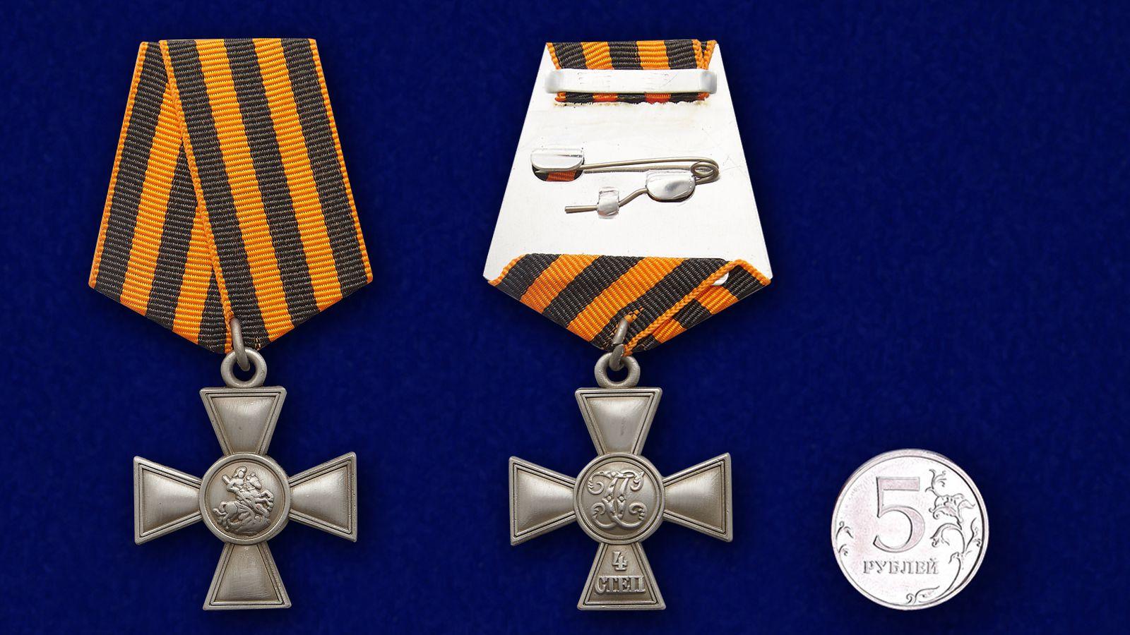 Георгиевский крест IV степени - сравнительный размер