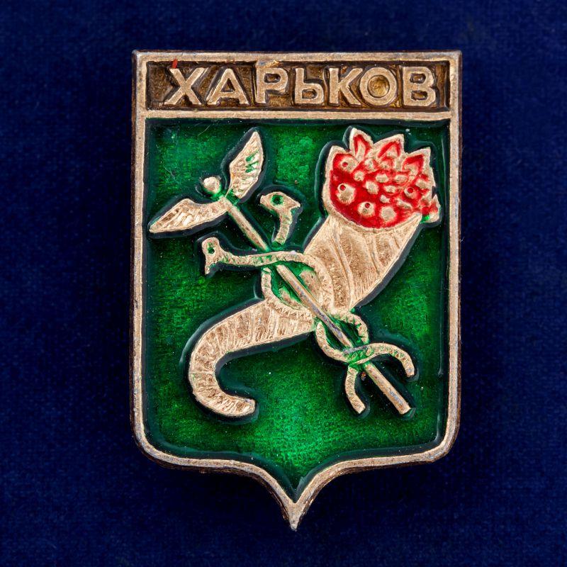 Харьковский значок