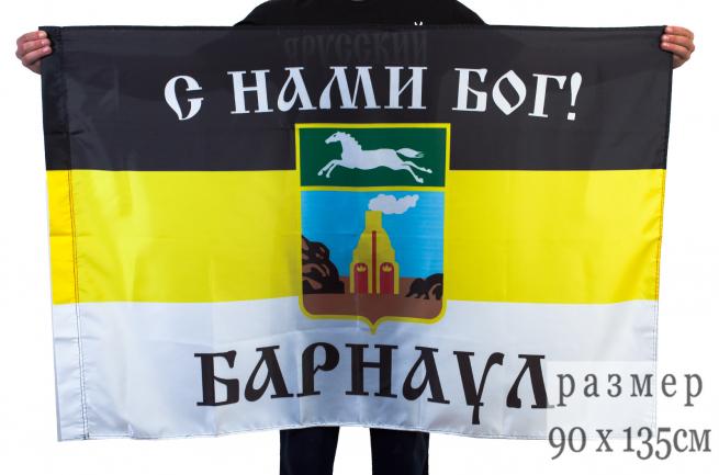 """Купить имперский флаг Барнаула """"С нами Бог!"""""""