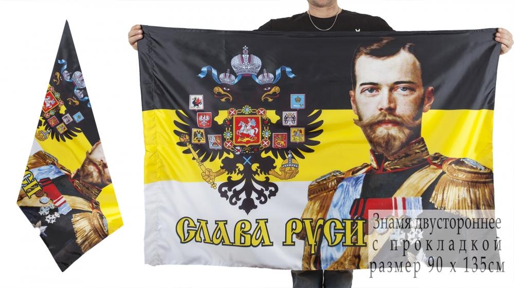 Заказать Имперский флаг «Император Николай»