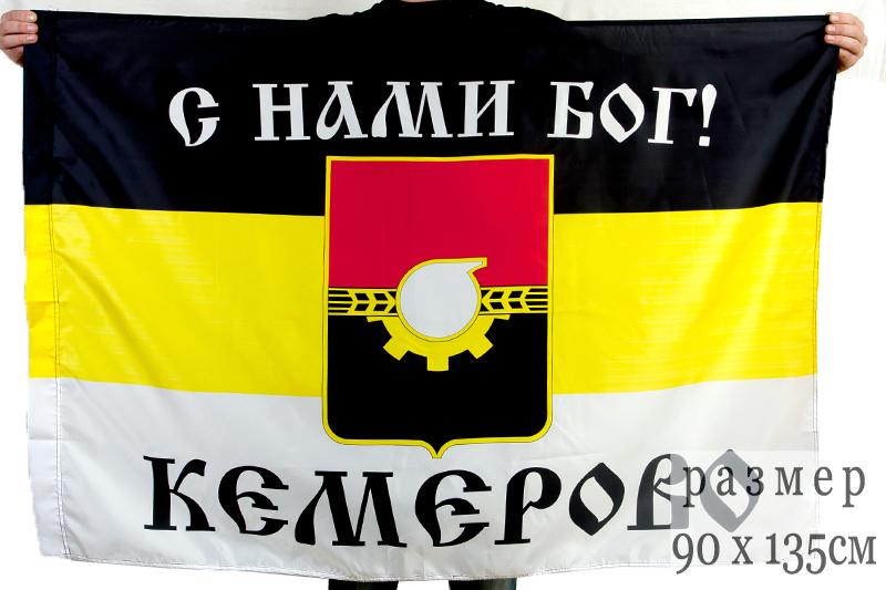 Имперский флаг Кемерово «С нами Бог!»