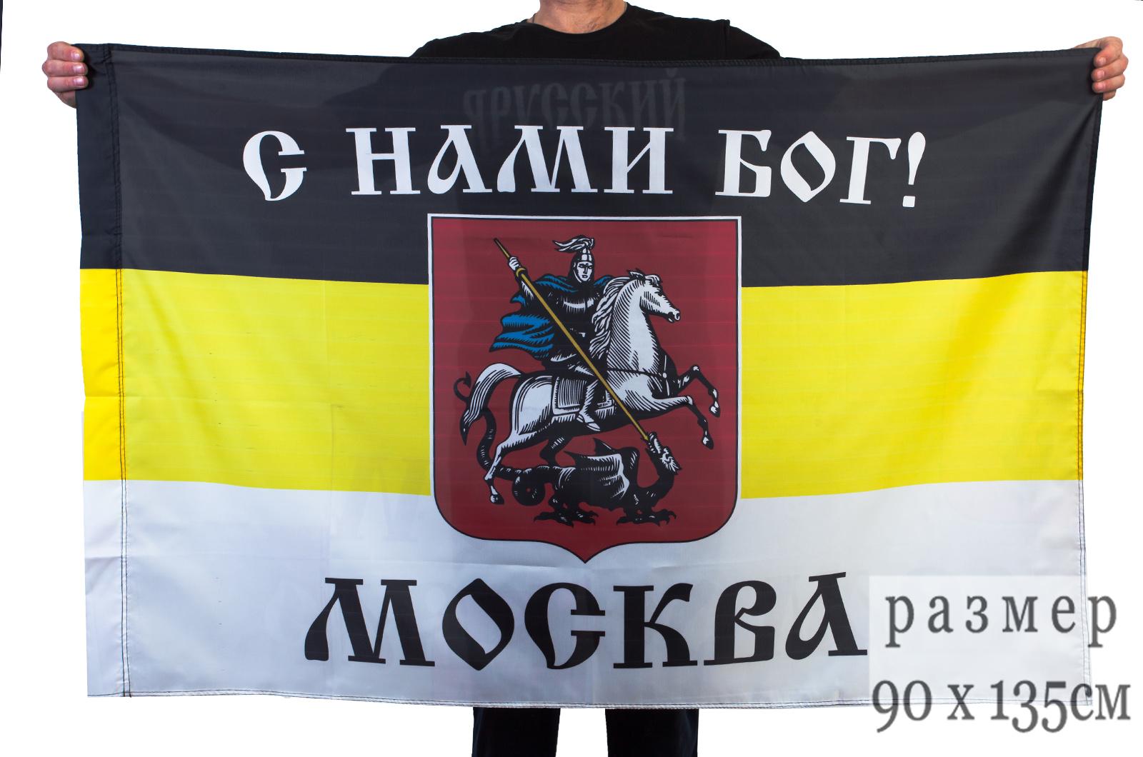 Купить имперский флаг Москвы «С нами Бог!»