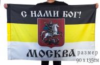 Имперский флаг Москвы