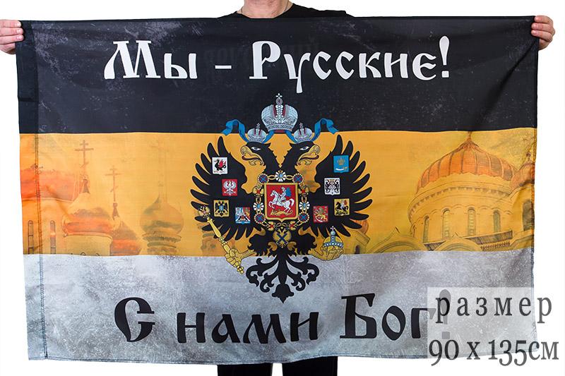 Эксклюзивный имперский флаг «Мы русские с нами Богъ»