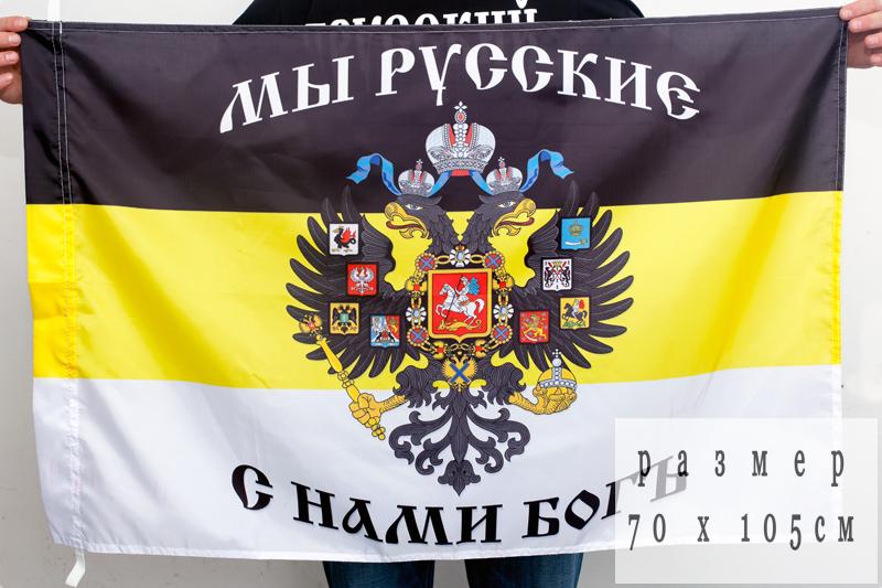 Имперский флаг с надписью «Мы Русские, с нами Богъ»