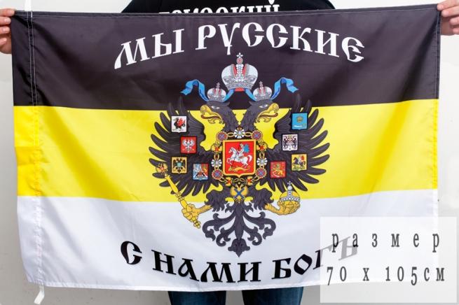 Имперский флаг «Мы Русские, с нами Богъ» 70x105 см