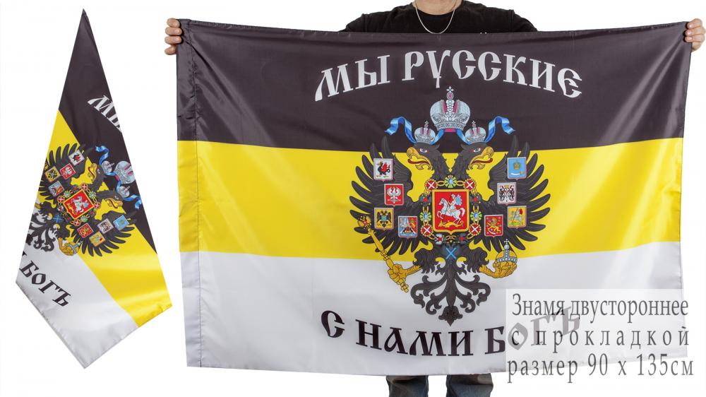 Купить флаг «Мы Русские, с нами Богъ» для Русского марша