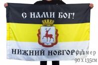 Имперский флаг Нижнего Новгорода