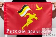 Флаг Имперский Русские пробежки 40Х60