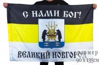 Имперский флаг Великого Новгорода