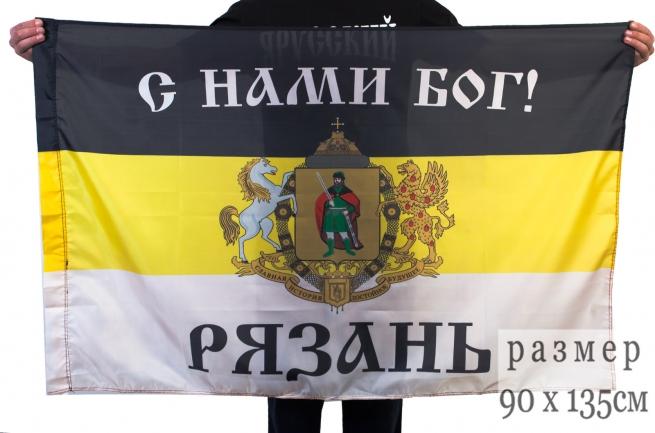Купить имперский флаг Рязани «С нами Бог»