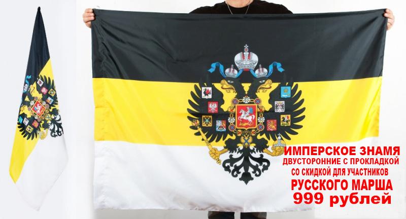 Имперское знамя со скидкой - отменное приобретение для Русского марша