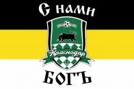Имперский флаг «С нами Бог ФК Краснодар»