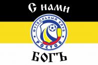 Имперский флаг «С нами Бог ФК Ростов»
