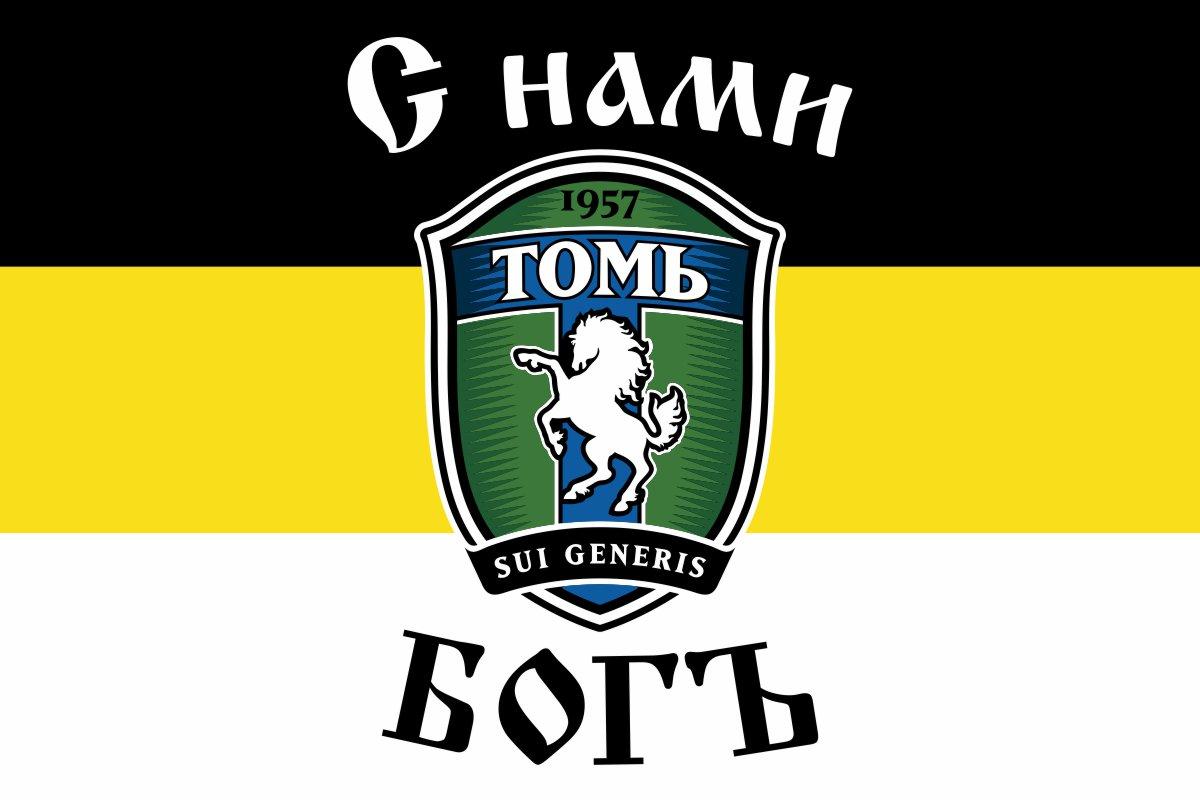 Имперский флаг «С нами Бог ФК Томь»