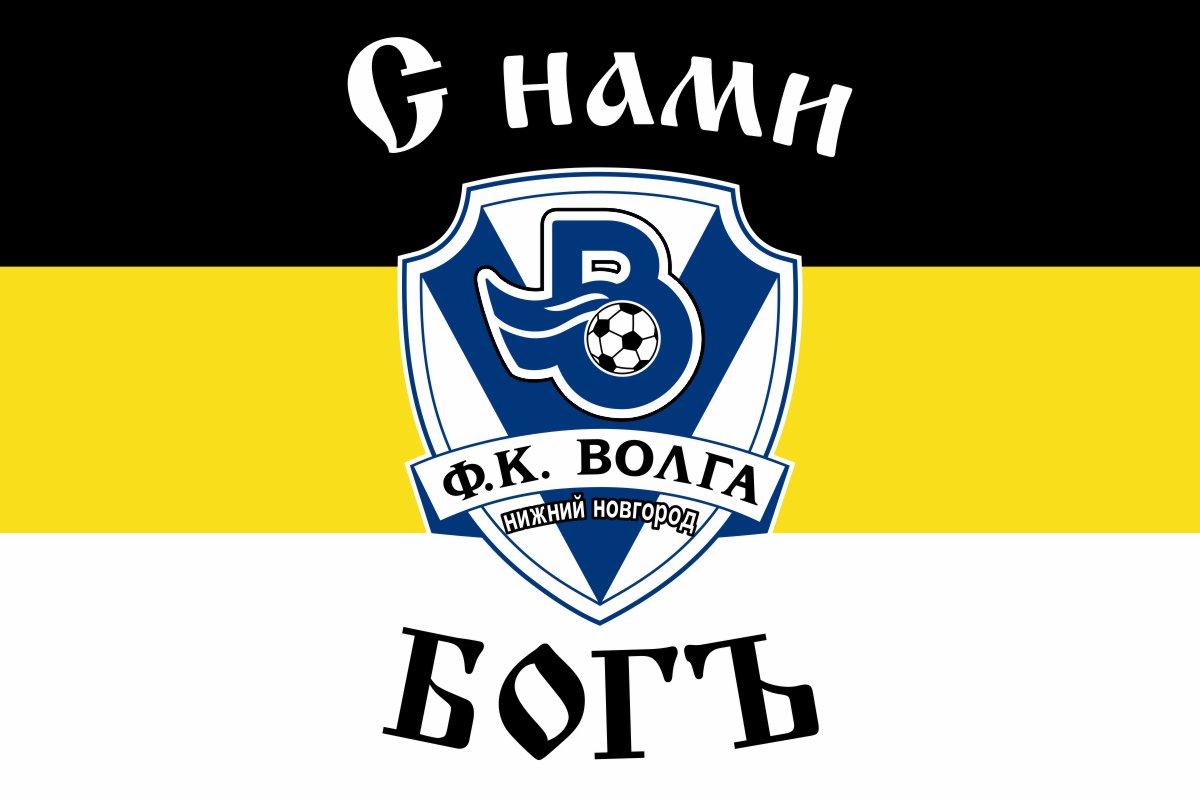 Имперский флаг «С нами Бог ФК Волга»