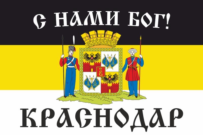 Имперский флаг Краснодара «С нами Бог!»