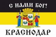 Имперский флаг Краснодара