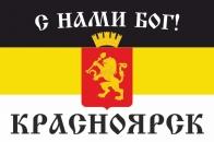Имперский флаг Красноярска