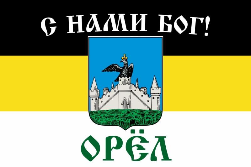 Имперский флаг Орла «С нами Бог»