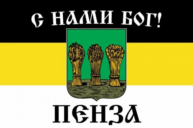 "Имперский флаг Пензы ""Снами Бог"""