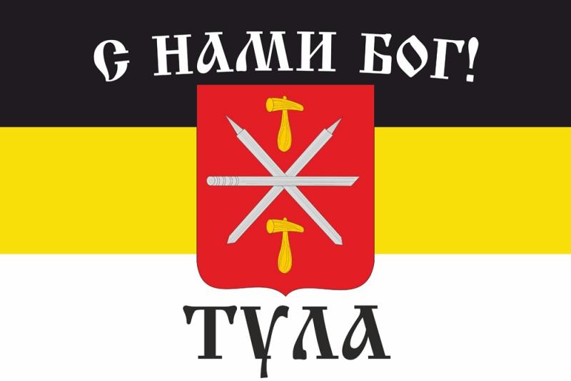 Имперский флаг Тулы «С нами Бог!»