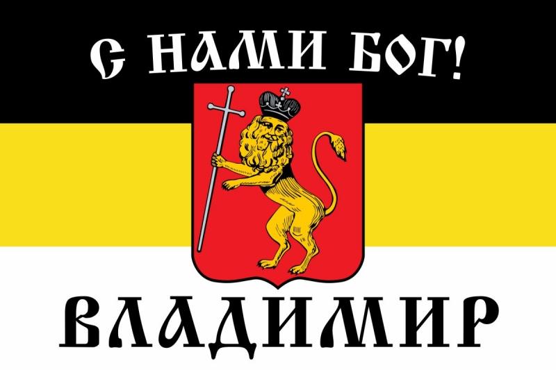 Имперский флаг Владимира «С нами Бог»