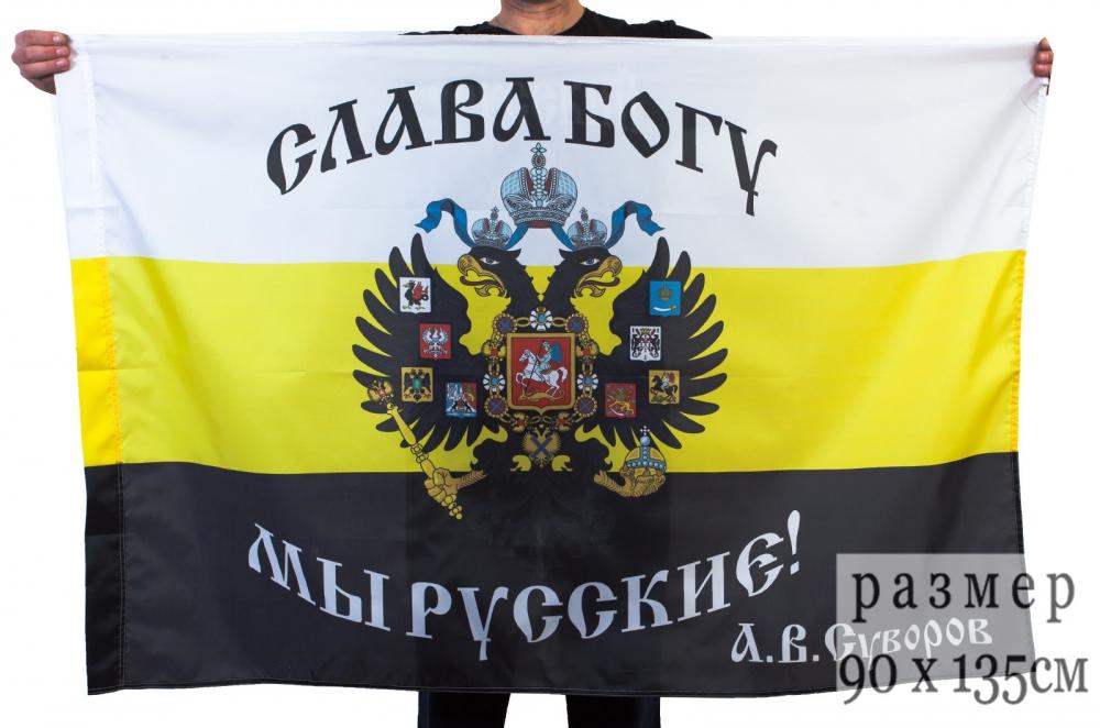 Флаг имперской России с лозунгом «Слава Богу Мы Русские»
