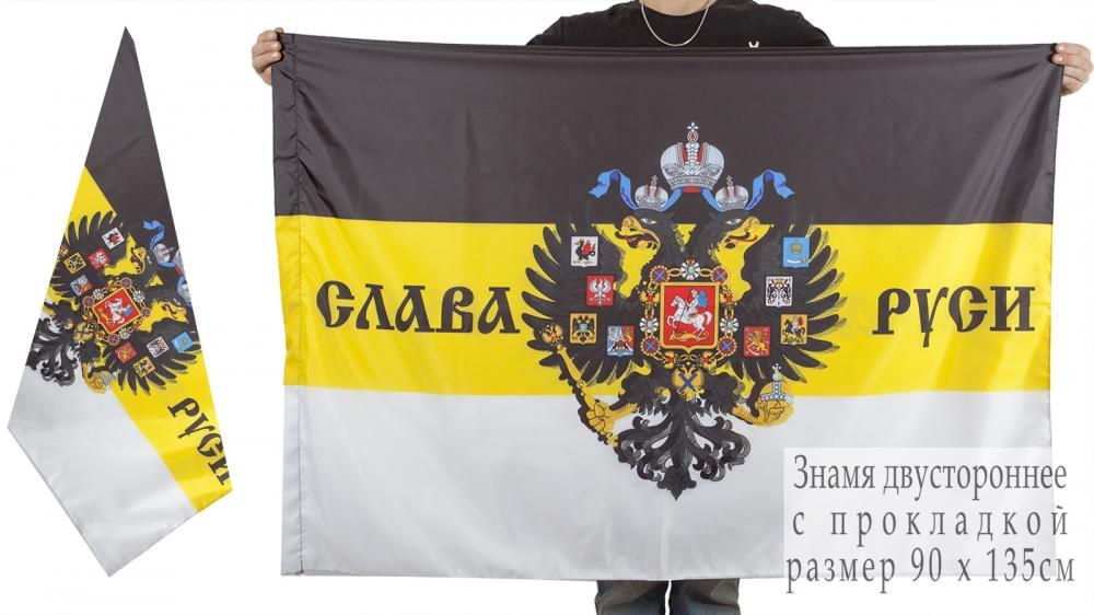 Купить Имперский флаг «Слава Руси» двусторонний