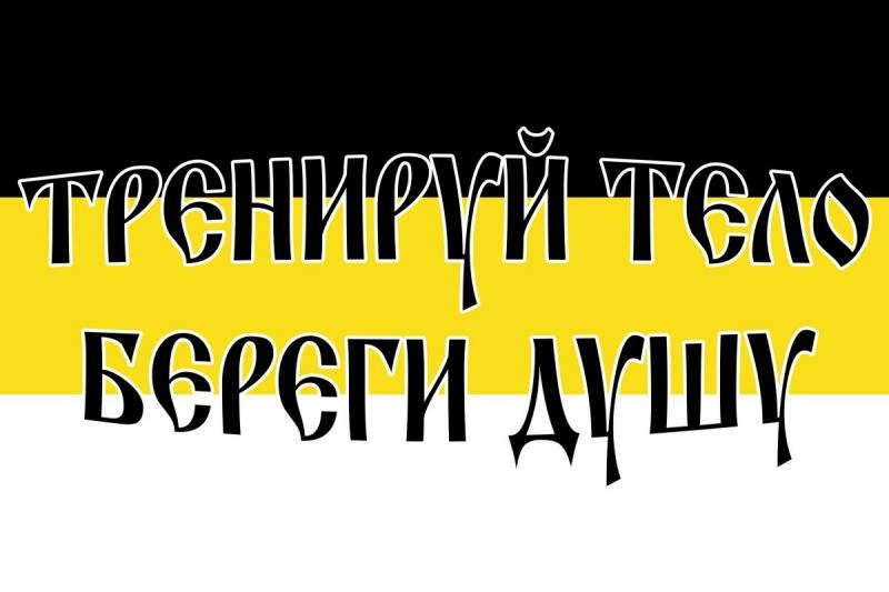 Имперский флаг «Тренируй тело, Береги душу»