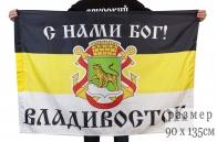 Имперский флаг Владивостока