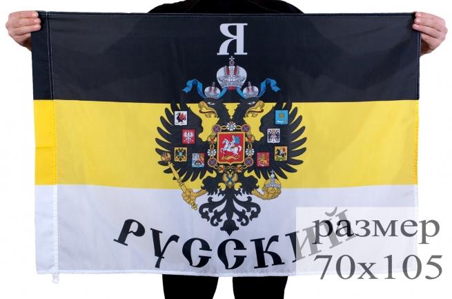 Имперский флаг «Я Русский»