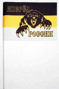 Имперский флаг «Вперед Россия!»
