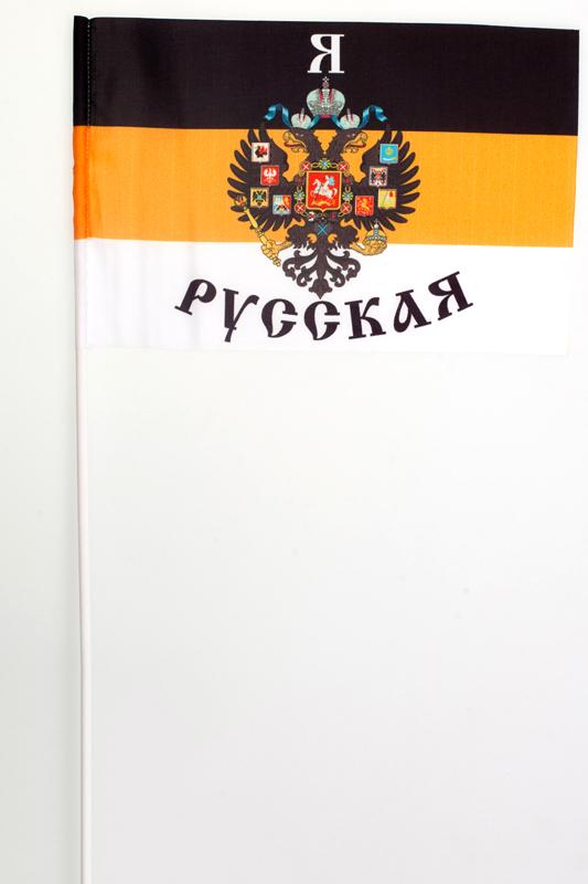 Имперский флажок на палочке «Я Русская»