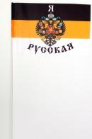 Имперский флажок «Я Русская»