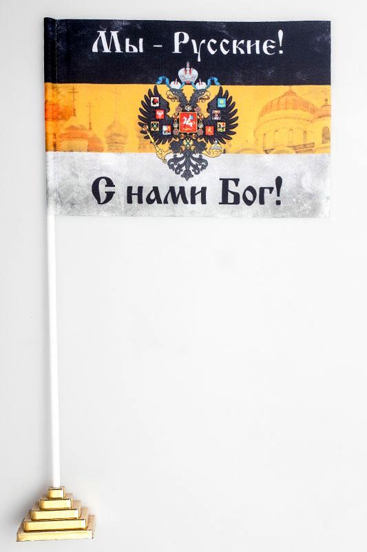 """Настольный флажок с надписью: """"Мы Русские! С нами Бог!"""""""