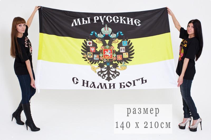Большой Имперский флаг «Мы Русские, с нами Богъ» по привлекательной цене